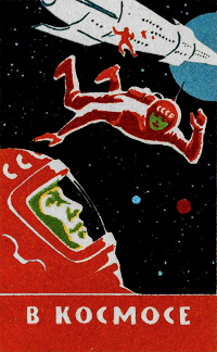 https://high-street.org/sidepic/cosmonaut_spacewalk2.png